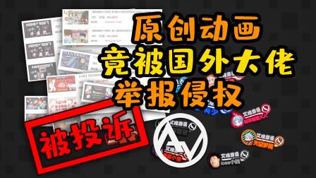外国人歧视中国做不出原创MC我的世界动画片告中国侵权国外盈利?艾维游漫