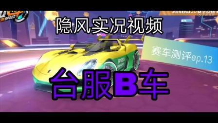 QQ飞车手游台服传说级B车居然出现在正服?!