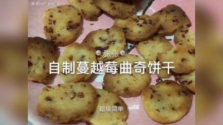 自制蔓越莓曲奇饼干超级简单超级酥脆
