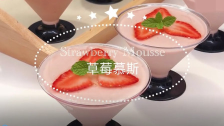 「烘焙教程」草莓慕斯,夏日缤纷甜点爱心便当