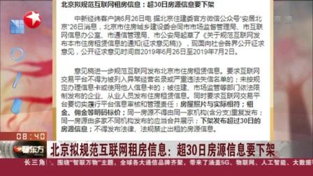 视频|中新经纬: 北京拟规范互联网租房信息--超30日房源信息要下架