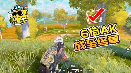 和平精英:6倍镜AK充当狙击枪使用 吃鸡真带劲
