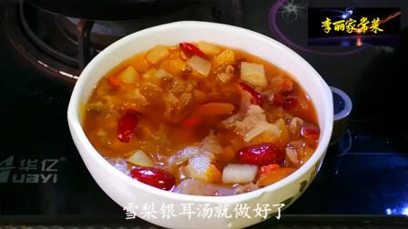 美食分享,雪梨银耳汤正宗做法,这样做出的汤汁又浓又糯,简单易做又好喝