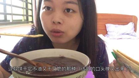 红豆冰粥配上葱香苏打饼干完美组合