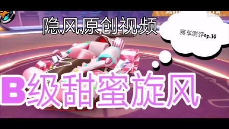 QQ飞车手游用来挽留退游少女的赛车