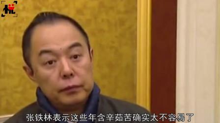 张铁林节目上要跟王刚打架,王刚回应一个字,太霸气了!