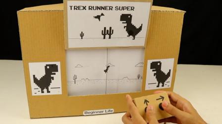 创意手工 如何用纸板手工DIY超级好玩的恐龙游戏?
