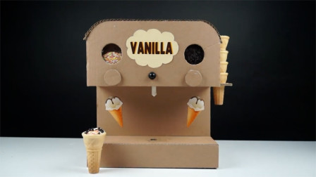 创意手工 如何用纸板手工DIY自动香草冰淇淋机?