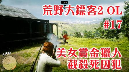 荒野大镖客2OL17 美女赏金猎人截杀死囚犯 Madao游戏解说