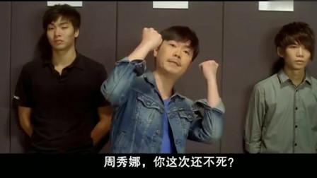 粤语经典搞笑片段!成了李思捷的个人show !