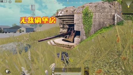 """和平精英:暗夜模式有个""""僵尸无敌房"""",玩家轻松躲过3天2夜!"""