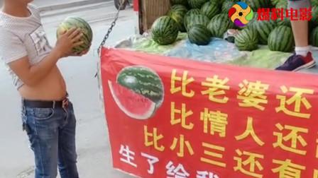 这卖西瓜的真是个人才!