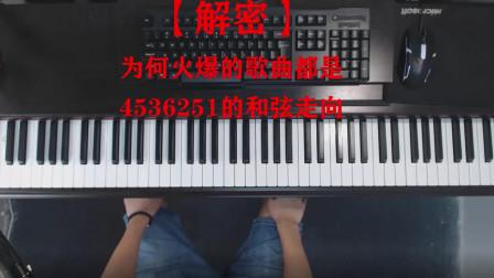 【解密】为何火爆的歌曲都是4536251的和弦走向?