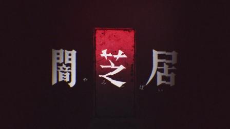 暗芝居 第七季 夏日深夜片又来了,《暗芝居第七季》即将开播
