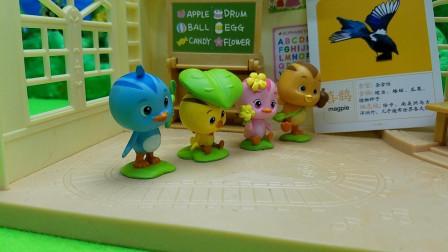 鼠老师教萌鸡小队认识鸟类