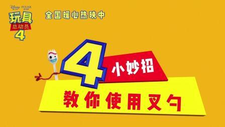 《玩具总动员4》4个小妙招教你趣味使用叉勺