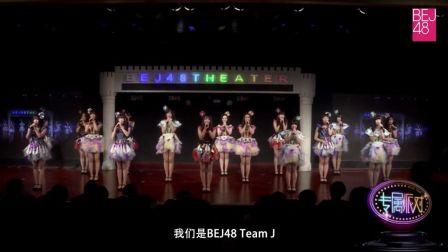 BEJ48 TEAM J纪录片