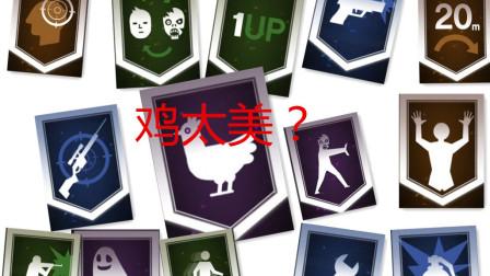 csol小舞视频 韩服6月27日 随机规则生化模式   鸡你太美???