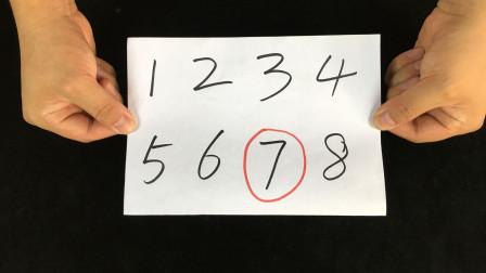 魔术揭秘:无论你喜欢什么数字,我都能准确猜出来!方法真简单