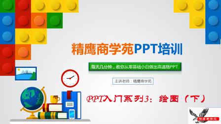 PPT设计教学系列12:绘图工具(下),PPT入门到精通培训课件