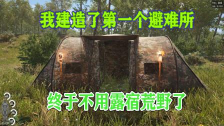 人渣scum19:建造系统上线,我搭建了第一个避难所,晚上再也不用露宿荒野了
