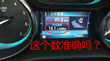 汽车仪表上的油耗到底准不准,教你计算实际油耗,别再被骗了