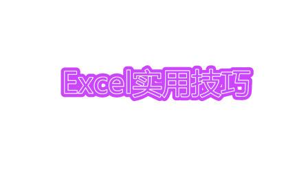 EXCEL实用小技巧:数字为零不显示