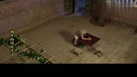 《杨光的快乐生活》杨光被甩了半夜拉起条子撸串喝酒 这才是好兄弟
