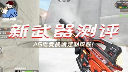 CF手游AG电竞战魂定制皮肤适用 枪的手感都不一样了?