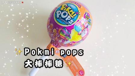 Pikmi pops 大棒棒糖盲盒。
