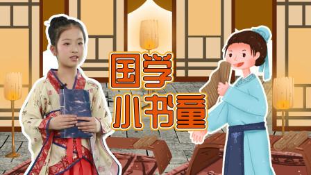 公主魔法屋 国学小书童的奇妙文化之旅