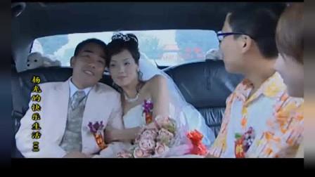 杨光的快乐生活:杨光结婚,穿上白西装,还挺有范!