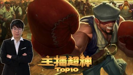 主播超神TOP10#29:包桑的天秀预判