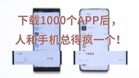 下载1000个APP后,人和手机总得疯一个!