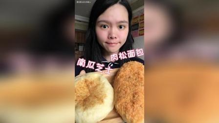 【南瓜芝士肉松面包】