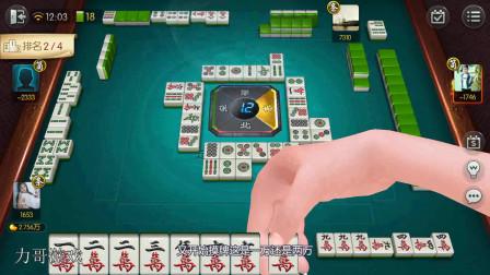 欢乐麻将血流换三张比赛决赛差距5500分最后上演一张牌绝地反杀
