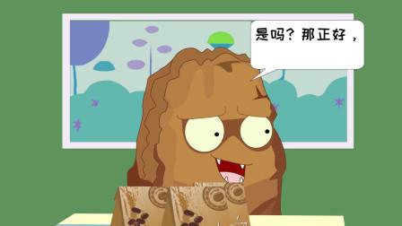 植物大战僵尸:老板的礼物-游戏搞笑动画-老板的礼物-植物大战僵尸搞笑动画