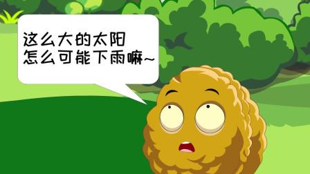 植物大战僵尸: 局部有大雨-游戏搞笑动画-局部有大雨-植物大战僵尸搞笑动画