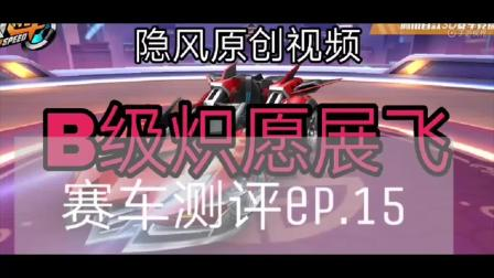 QQ飞车手游炽愿高配版本到底有多强?!