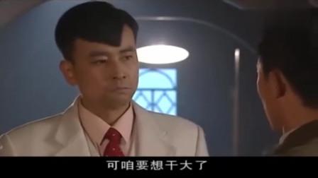 大染坊:刘掌柜太张狂,没把寿亭放在眼里,要吃大亏呀!