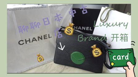 梵小狗-聊聊日本中古店&购物开箱/LV/Chanel/VCA