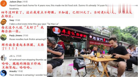 老外评论老外网红成都美食:我想买张机票去中国