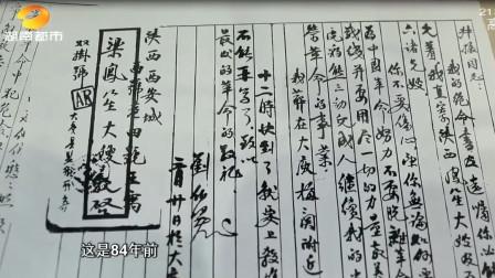 """红军故事:英雄临终前为妻子写下绝笔书,对红色信仰""""坚如磐石"""""""