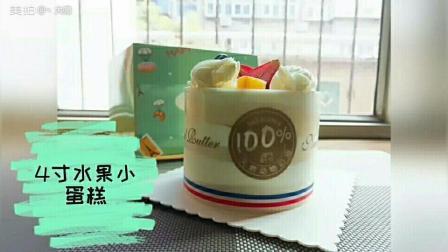 美拍视频: 4寸小蛋糕