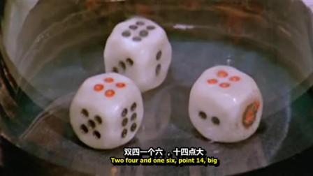 赌场请出一流老千对付赌神,结果遇强则强,反输更多