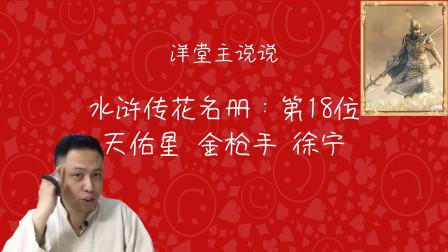 草根故事会,水浒传花名册:第18位,天佑星 金枪手 徐宁,钩镰枪法,天下独步