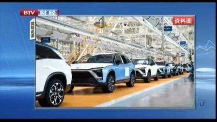 电池包存安全隐患  蔚来召回4803辆ES8电动汽车 首都经济报道 20190628
