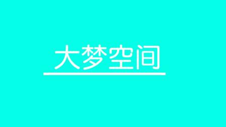 【大梦空间】PR教程:片头文字特效系列01,四种简单转场+直线出没特效