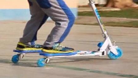 很多人会给儿童买滑板车,蛙式或双轮哪种更容易学会呢?