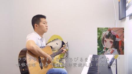 【琴侣】吉他弹唱《幻化成风》